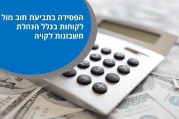 הפסידה בתביעת חוב מול לקוחות בגלל הנהלת חשבונות לקויה